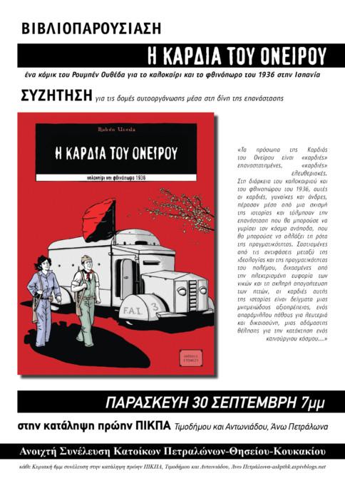 paroysiasi_kardia_oneiroy