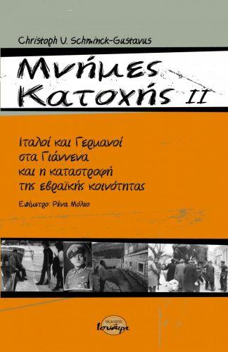 mnimes-ii