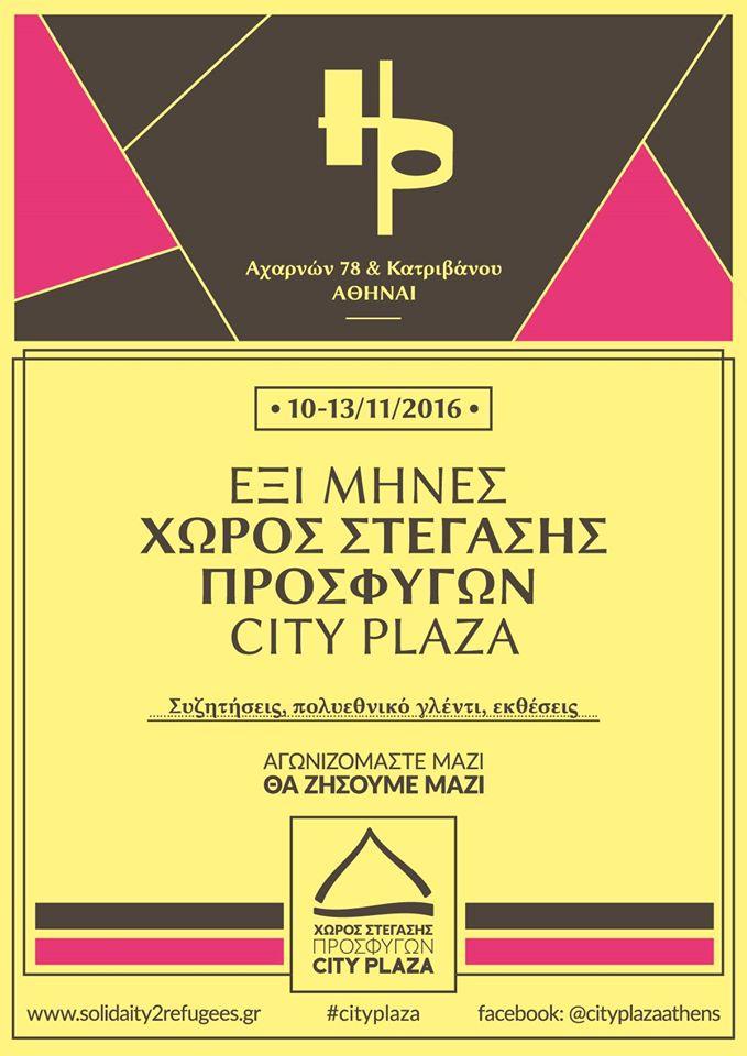 afisa-city-plaza-11