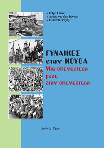 gynaikes-koyva-5161038_1