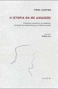istoria-castro-23034