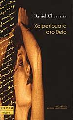 xairetismata-3402099a